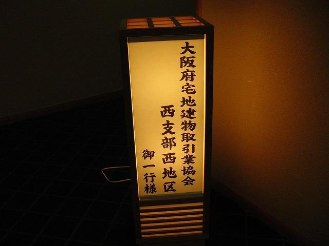 エイトコーポレーション社長のブログ-向陽閣2