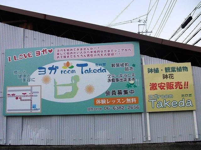 エイトコーポレーション社長のブログ-ヨガ room Takeda1