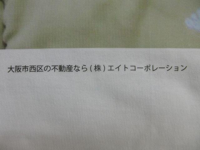 エイトコーポレーション社長のブログ-悪ふざけのネタ6