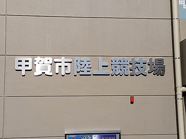 高円宮杯 1