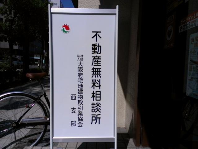 こんな事もやってます  (社)大阪府宅地建物取引業協会の評議員