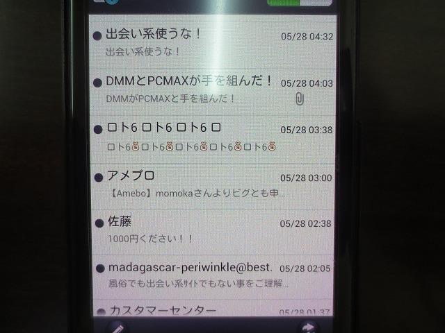 迷惑メールばっかりの 携帯メール