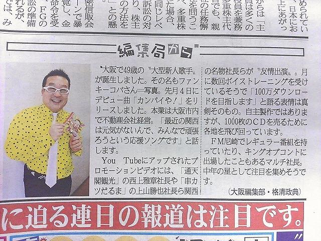 大型新人歌手 ファンキーコバ 【カンパイや!】