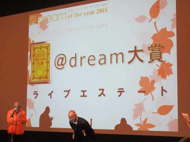 【@dreamDAY】 に参加してきました