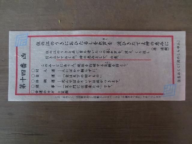 朔日参り H28.12