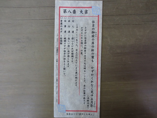 朔日参り H29.4