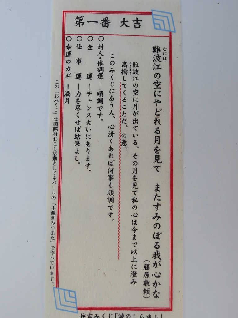 朔日参り  H27.2