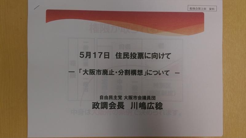 【大阪都構想に関する勉強会】 出席してきました