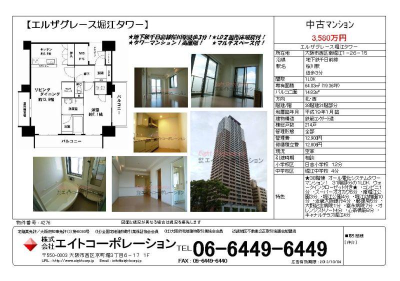 【エルザグレース堀江タワー】 オープンハウス情報
