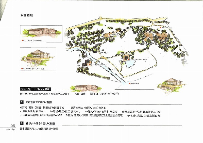 屋久島の土地情報