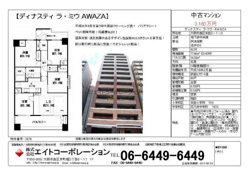 ディナスティ ラ・ミウ AWAZA オープンハウス情報