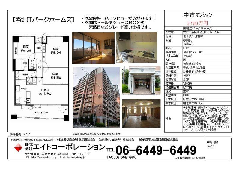 【南堀江パークホームズ 803号】 オープンハウス情報