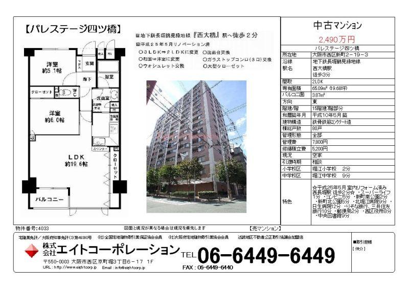 【パレステージ四ツ橋 703号】 オープンハウス情報