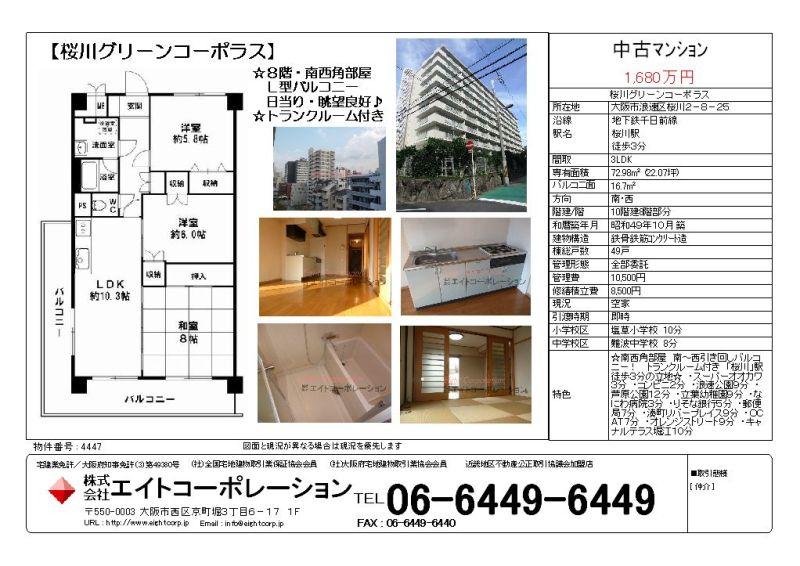 南西角部屋 【桜川グリーンコーポラス 815】 オープンハウス情報