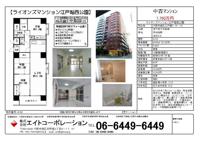 【ライオンズマンション江戸堀西公園 604号室】 オープンハウス情報