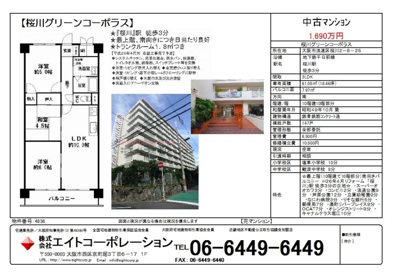 リフォーム済み 【桜川グリーンコーポラス 1008号室】 オープンハウス情報