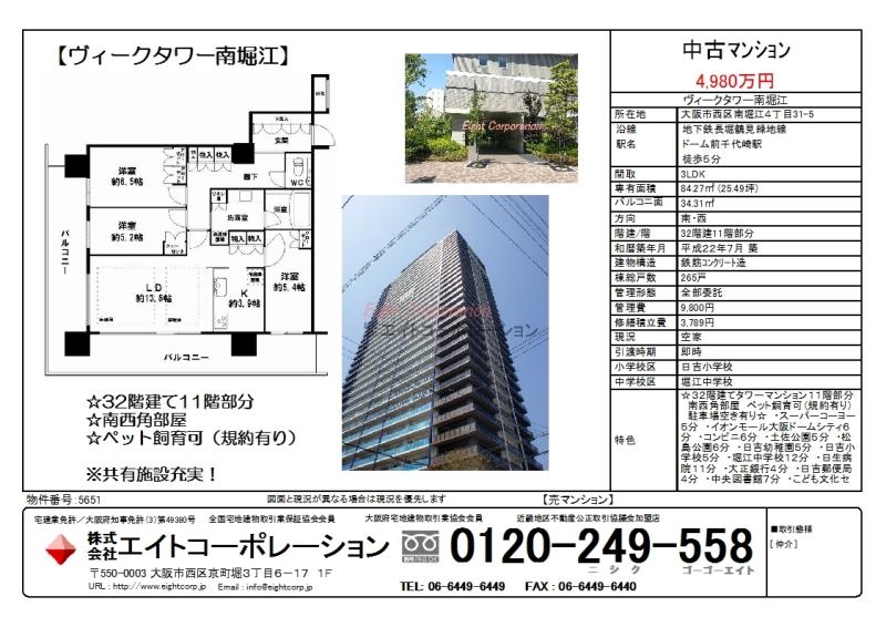 【ヴィークタワー南堀江 1103号室オープンハウス情報】