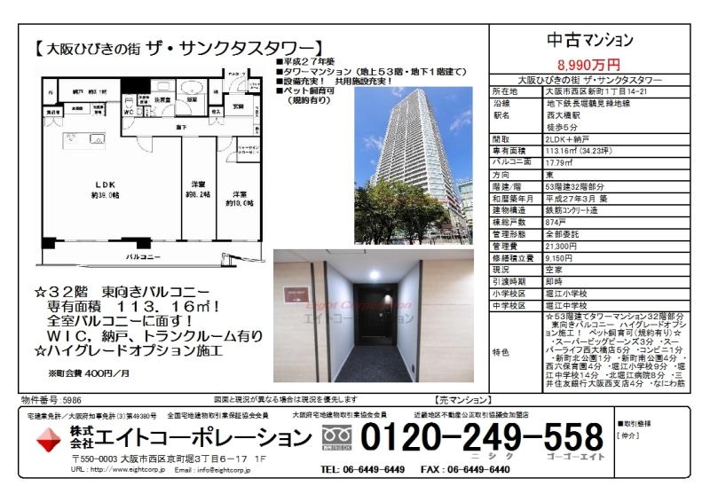 【大阪ひびきの街 ザ・サンクタスタワー 3207号室】オープンハウス情報