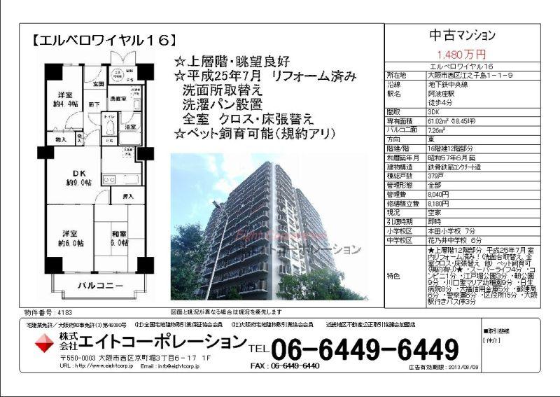 エルベロワイヤル16 オープンハウス情報