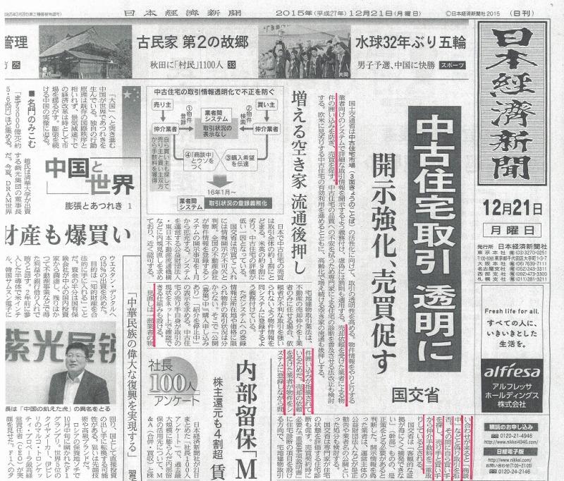 【中古住宅取引 透明に】 by 国交省